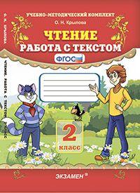 Крылова Чтение работа с текстом 2 класс купить на класс