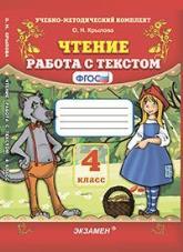 Крылова Чтение работа с текстом 4 класс купить на класс