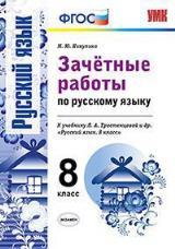 Никулина Зачетные работы русскому языку 8 класс купить