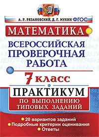 Рязановский Математика 7 класс ВПР практикум купить