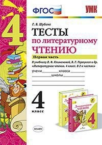 Шубина Тесты по литературному чтению 4 класс часть 1 купить