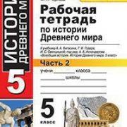 Чернова Рабочая тетрадь по истории 5 класс часть 2 купить