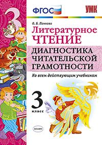 Панкова Литературное чтение 3 класс диагностика грамотности купить