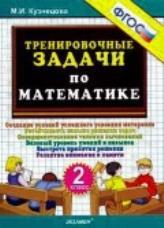 Кузнецова Тренировочные задачи по математике 2 класс купить