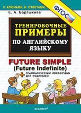 Барашкова тренировочные примеры английскому языку Future simple купить