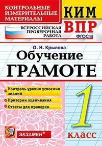 Крылова Обучение грамоте 1 класс ВПР КИМ купить