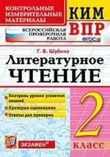 Шубина Литературное чтение 2 класс ВПР КИМ купить