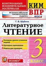 Шубина Литературное чтение 3 класс ВПР КИМ купить