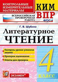 Шубина Литературное чтение 4 класс ВПР КИМ купить