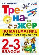 Погорелова Тренажер по математике табличное умножение 2-3 классы
