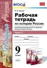 Чернова Рабочая тетрадь по истории России 9 класс часть 2 купить