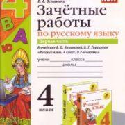 Гусева Русский язык 4 класс зачетные работы часть 1 купить