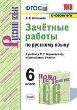 Селезнева Зачетные работы русскому языку 6 класс купить
