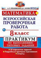 Рязановский Математика 8 класс ВПР практикум купить