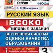 Языканова русский язык 3 класс ВСОКО 10 вариантов купить
