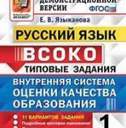 Языканова Русский язык 1 класс ВСОКО 11 вариантов заданий купить