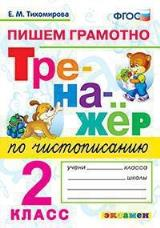 Тихомирова Тренажёр чистописанию пишем грамотно 2 класс купить
