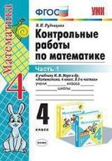 Рудницкая Контрольные работы математике 4 класс часть 1 купить