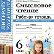 Григорьева Смысловое чтение 6 класс рабочая тетрадь купить