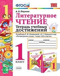 Птухина Литературное чтение 1 класс тетрадь достижений купить