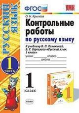 Крылова Контрольные работы русскому языку 1 класс часть 1 купить