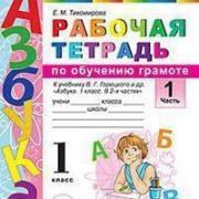Тихомирова Рабочая тетрадь обучению грамоте 1 класс часть 1 купить