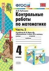Рудницкая Контрольные работы математике 4 класс часть 2 купить
