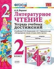 Птухина Литературное чтение 2 класс тетрадь достижений купить