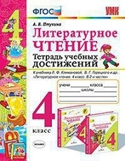 Птухина Литературное чтение 4 класс тетрадь достижений купить