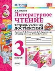 Птухина Литературное чтение 3 класс тетрадь достижений купить