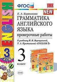 Барашкова Грамматика английского языка 3 класс проверочные купить