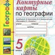 Карташева Контурные карты географии 5 класс к учебнику Алексеева купить