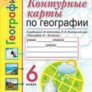 Карташева Контурные карты географии 6 класс к учебнику Алексеева купить