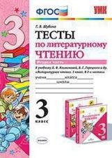 Шубина Тесты по литературному чтению 3 класс часть 2 купить