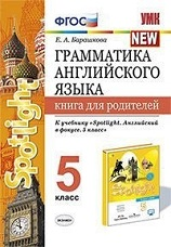 Барашкова Грамматика английского языка 5 класс книга родителей купить
