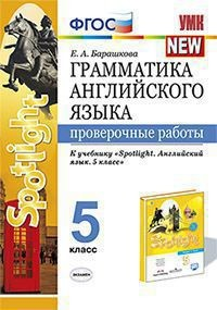 Барашкова Грамматика английского языка 5 класс проверочные купить