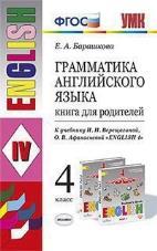 Барашкова Грамматика английского языка 4 класс книга родителей