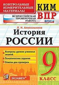 Алексашкина история России 9 класс ВПР КИМ купить