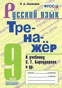 Аксенова Тренажер по русскому языку 9 класс купить Бархударов