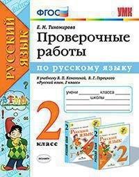 Тихомирова Проверочные работы русскому языку 2 класс купить
