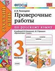Тихомирова Проверочные работы русскому языку 3 класс купить