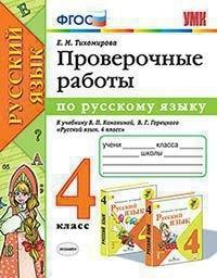 Тихомирова Проверочные работы русскому языку 4 класс купить