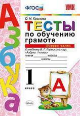 Крылова Тесты по обучению грамоте 1 класс часть 1 купить