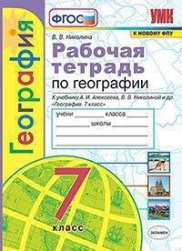 Николина Рабочая тетрадь по географии 7 класс купить
