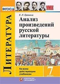 Ерохина Литература 7 класс анализ русской литературы купить