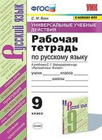 Вовк Рабочая тетрадь русскому язык 9 класс купить