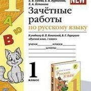 Гусева Русский язык 1 класс зачетные работы купить