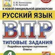 Комиссарова Русский язык 4 класс ВПР 15 вариантов ФИОКО купить