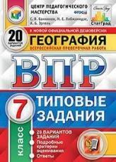 Банников География 7 класс ВПР 20 вариантов заданий купить