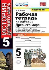 Чернова Рабочая тетрадь по истории 5 класс часть 1 купить